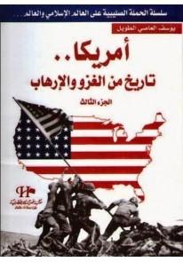 أمريكا.. : تاريخ من الغزو والإرهاب - الجزء الثالث