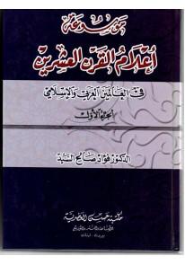 موسوعة أعلام القرن العشرين في العالمين العربي والإ...