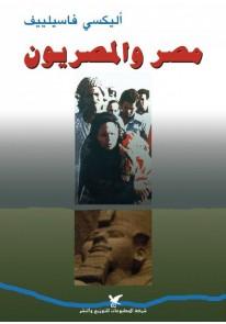 مصر والمصريون