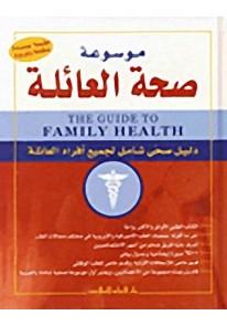 موسوعة صحة العائلة : دليل صحي شامل لجميع أفراد الع...