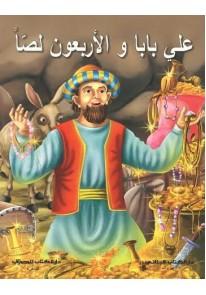 علي بابا والأربعون لصاً