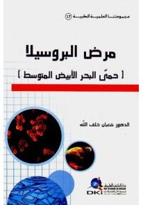مرض البروسيلا : حمى البحر الأبيض المتوسط - مجموعتن...
