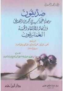 صديقون : ريحانة طنجة سيدي محمد بن الصديق وأنجاله الأشقاء الخمسة الغماريون