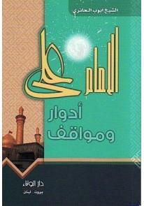 الإمام علي : أدوار ومواقف