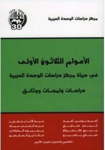 الأعوام الثلاثون الأولى في حياة مركز دراسات الوحدة العربية : دراسات ولمحات ووثائق