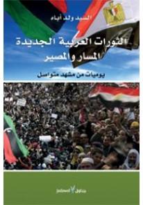 الثورات العربية الجديدة المسار والمصير : يوميات من مشهد متواصل