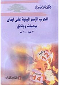 الحرب الإسرائيلية على لبنان : يوميات ووثائق 12 تموز - 14 آب