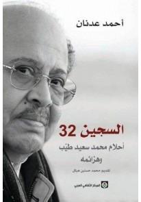 السجين 32؛ أحلام محمد سعيد طيب وهزائمه...