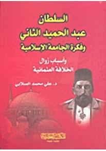 السلطان عبد الحميد الثاني وفكرة الجامعة الإسلامية : وأسباب زوال الخلافة العثمانية -  -