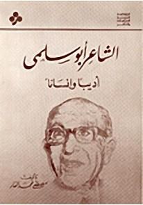 الشاعر أبو سلمى أديباً وإنساناً