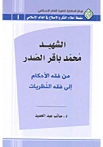 الشهيد محمد باقر الصدر؛ من فقه الأحكام إلى فقه النظريات