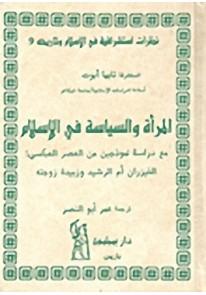 المرأة والسياسة في الإسلام مع دراسة نوذجين من العصر العباسي:الخيزران أم الرشيد وزبيدة زوجته