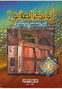 أبو بكر الصديق رضي الله عنه : أول الخلفاء الراشدين -