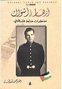 أزهار وأشواك؛ مذكرات ضابط فلسطيني