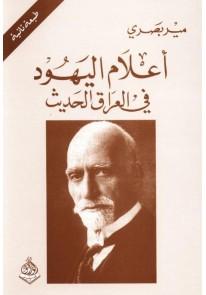 أعلام اليهود في العراق الحديث