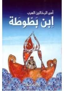سلسلة نادي القراء : أمير الرحالين العرب - ابن بطوطة