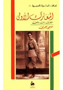 أوراق الثورة العربية الكبرى : 1-3