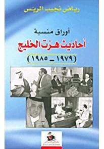 أوراق منسية : أحاديث هزت الخليج 1979-1985