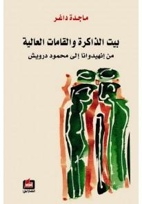 بيت الذاكرة والقامات العالية من إنهيدوانا إلى محمود درويش