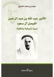 الأمير عبدالله بن عبد الرحمن الفيصل آل سعود