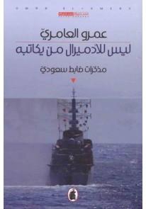 ليس للأدميرال من يكاتبه : مذكرات ضابط سعودي