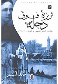 ثرثرة فوق دجلة؛ حكايات التبشير المسيحي في العراق 1900-1935م