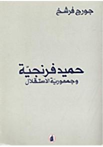 حميد فرنجية وجمهورية الإستقلال