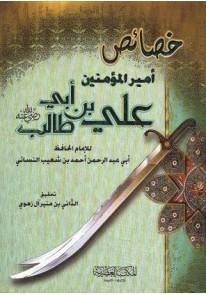 خصائص أمير المؤمنين علي بن أبي طالب رضي الله عنه