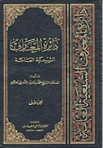 دائرة المعارف الشيعية العامة