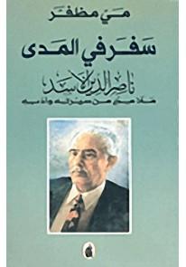 سفر في المدى - ناصر الدين الأسد ملامح من سيرته وأدبه