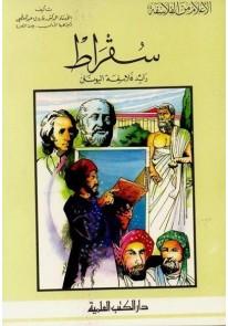 الأعلام من الفلسفة : سقراط - رائد فلاسفة اليونان