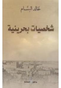 شخصيات بحرينية