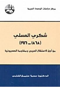 شكري العسلي (1868-1916) من أجل الاستقلال العربي ومقاومة الصهيونية