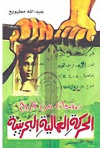 صفحات من تاريخ الحركة العمالية البحرينية