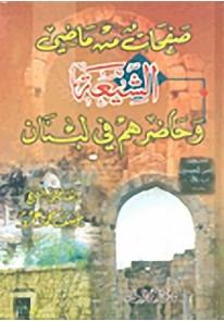 صفحات من ماضي الشيعة وحاضرهم في لبنان