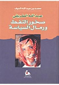 عبد الله الطريقي : صخور النفط ورمال السياسة