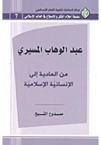 عبد الوهاب المسيري؛ من المادية إلى الإنسانية الإسلامية