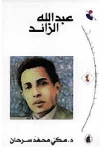 عبد الله الزائد
