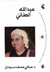 عبد الله الطائي