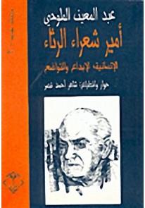 عبد المعين الملوحي - أمير شعراء الرثاء