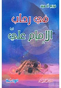 في رحاب الإمام علي