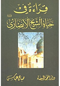 قراءة في حياة الشيخ الأنصاري