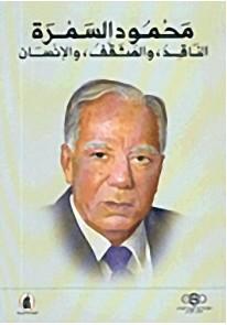 محمود السمرة الناقد، والمثقف، والإنسان