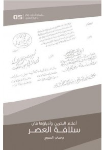 أعلام البحرين وأدباؤها في سلافة العصر
