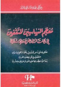 معجم السياسيين المثقفين : في التاريخ العربي والإسل...