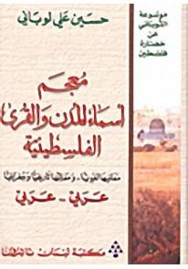 معجم اسماء المدن والقرى الفلسطينية : عربي - عربي