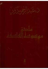 ملحق موسوعة الفلسفة