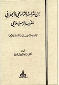 من التراث التاريخي والجغرافي للغرب الإسلامي...