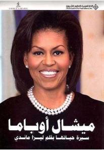 ميشال أوباما : سيرة حياتها