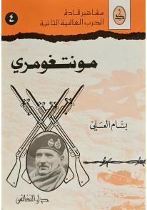 مشاهير قادة الحرب العالمية الثانية : مونتغومري